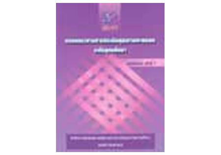 กรอบแนวทางการประเมินคุณภาพภายนอกระดับอุดมศึกษา (พฤศจิกายน 2546)