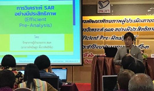 การอบรมพัฒนาศักยภาพผู้ประเมินภายนอกหลักสูตรการวิเคราะห์ SAR อย่างมีประสิทธิภาพ (Efficient Pre-Analysis) ประจำปีงบประมาณ พ.ศ. 2563