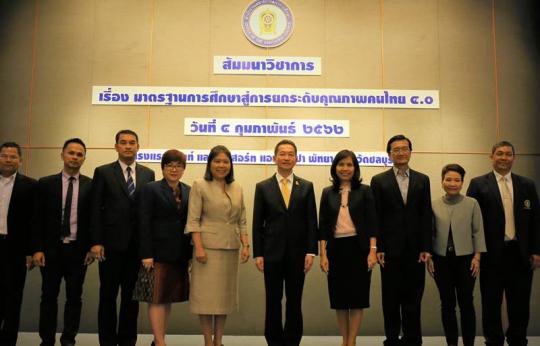 """การสัมมนาวิชาการ """"มาตรฐานการศึกษาสู่การยกระดับคุณภาพคนไทย 4.0"""