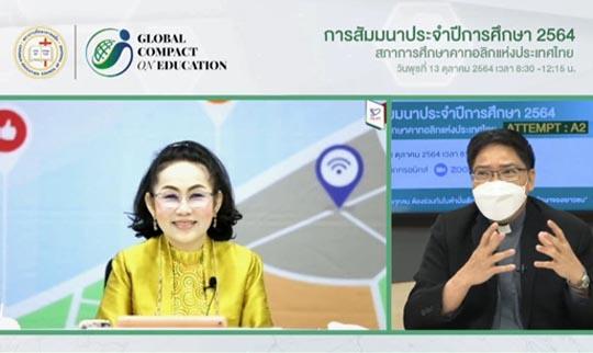 การประเมินของ สมศ. ในสถานการณ์ปัจจุบัน โดย ดร.นันทา หงวนตัด รักษาการผู้อำนวยการ สมศ. ในการสัมมนาสภาการศึกษาคาทอลิกแห่งประเทศไทย (CERT) ประจำปี 2564 ครั้งที่ 2)