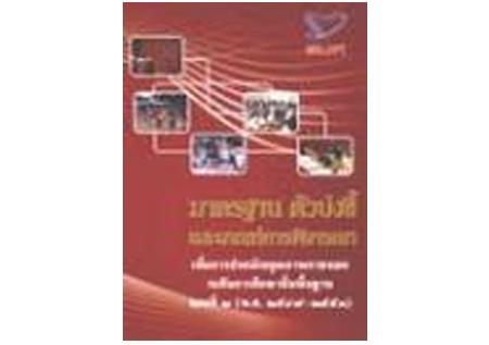 มาตรฐาน ตัวบ่งชี้ และเกณฑ์การพิจารณา เพื่อการประเมินคุณภาพภายนอกการศึกษาขั้นพื้นฐาน รอบที่ 2 (2549 - 2553)