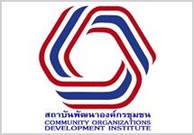 สถาบันพัฒนาองค์กรชุมชน(องค์การมหาชน)