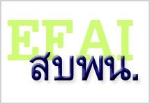 สถาบันบริหารกองทุนพลังงาน (องค์การมหาชน)