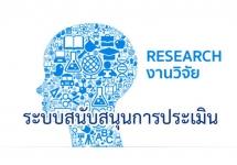 งานวิจัย กลุ่ม 3 ระบบสนับสนุนการประเมิน