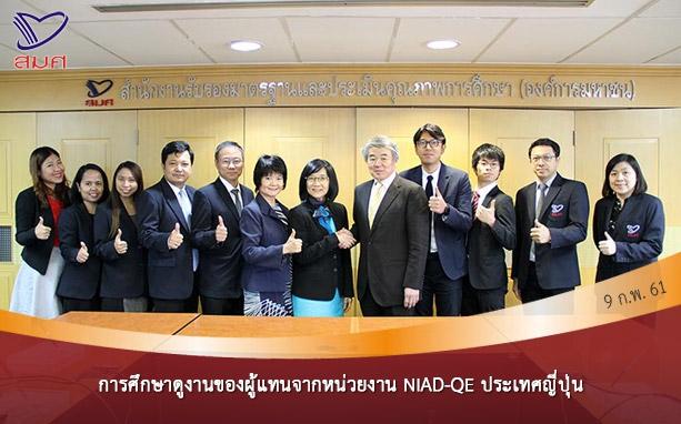 สมศ. ต้อนรับการศึกษาดูงานของผู้แทนจากหน่วยงาน National Institution for Academic Degrees and Quality Enhancement of Higher Education (NIAD-QE) ประเทศญี่ปุ่น