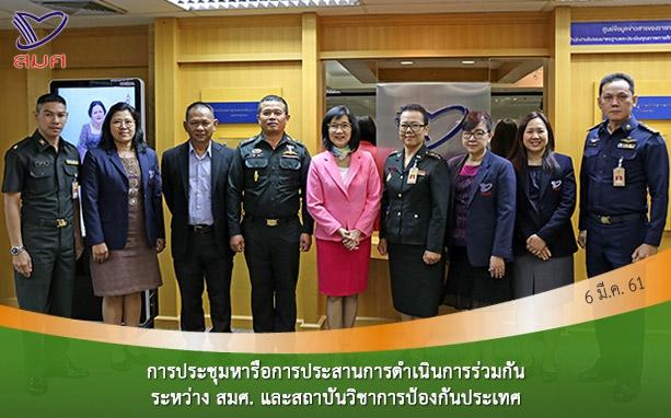 การประชุมหารือการประสานการดำเนินการร่วมกันระหว่าง สมศ. และสถาบันวิชาการป้องกันประเทศ