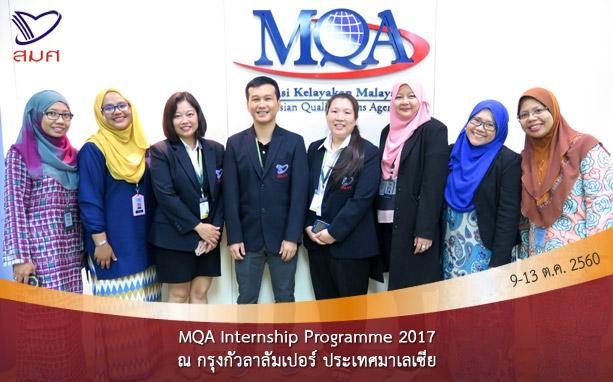 สมศ. เข้าร่วมโครงการ MQA Internship Programme 2017 ณ กรุงกัวลาลัมเปอร์ ประเทศมาเลเซีย