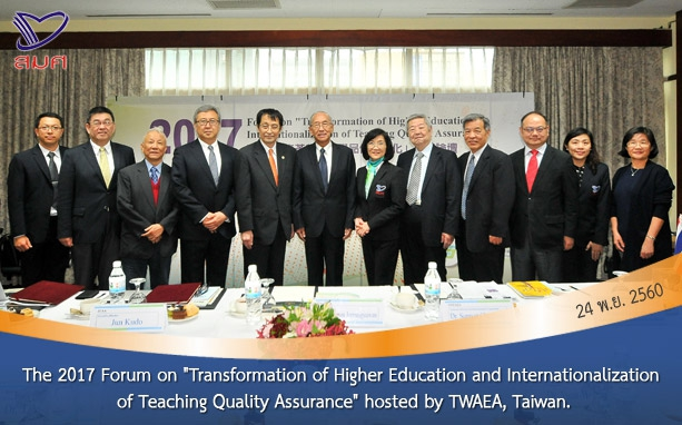 The 2017 Forum on Transformation of Higher Education and Internationalization of Teaching Quality Assurance ณ กรุงไทเป ไต้หวัน