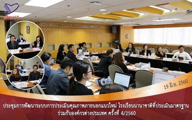 ประชุมการพัฒนาระบบการประเมินคุณภาพภายนอกแนวใหม่ โรงเรียนนานาชาติที่ประเมินมาตรฐานร่วมกับองค์กรต่างประเทศ ครั้งที่ 4/2560