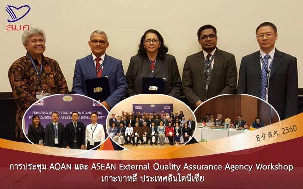 สมศ. เข้าร่วมการประชุมคณะกรรมการบริหาร AQAN ครั้งที่ 2/2560 และ ASEAN External Quality Assurance Agency Workshop ณ เกาะบาหลี ประเทศอินโดนีเซีย