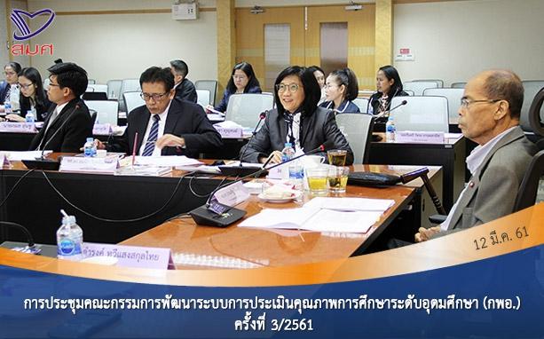 การประชุมคณะกรรมการพัฒนาระบบการประเมินคุณภาพการศึกษาระดับอุดมศึกษา (กพอ.) ครั้งที่ 3/2561