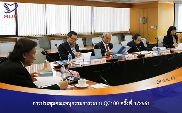 การประชุมคณะอนุกรรมการระบบ QC100 ครั้งที่ 1/2561