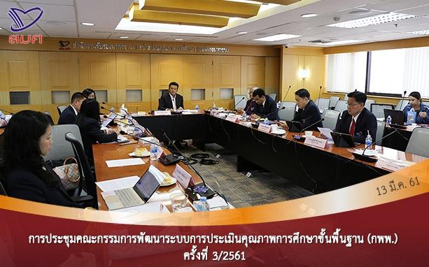 การประชุมคณะกรรมการพัฒนาระบบการประเมินคุณภาพการศึกษาขั้นพื้นฐาน (กพพ.) ครั้งที่ 3/2561