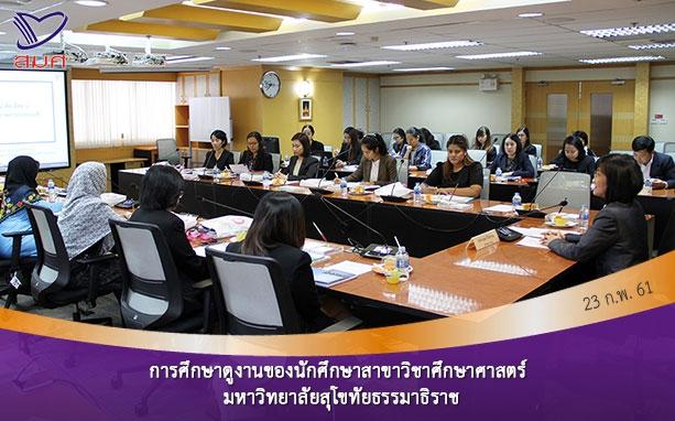 การศึกษาดูงานของนักศึกษาระดับบัณฑิตศึกษา สาขาวิชาศึกษาศาสตร์ มหาวิทยาลัยสุโขทัยธรรมาธิราช