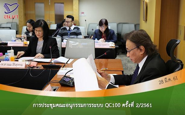 การประชุมคณะอนุกรรมการระบบ QC100 ครั้งที่ 2/2561