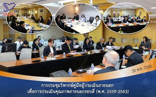 การประชุมวิพากษ์คู่มือผู้ประเมินภายนอก เพื่อการประเมินคุณภาพภายนอกรอบสี่ (พ.ศ. 2559-2563)