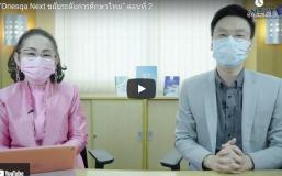 Onesqa Next ขยับระดับการศึกษาไทย ตอนที่ 2
